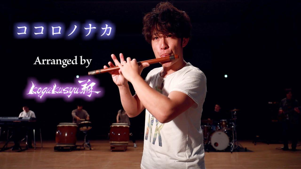 ココロノナカ【RADWIMPS】【野田洋次郎】【篠笛】【和太鼓】