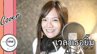 เวลาเธอยิ้ม - Polycat (Cover) มิ้ม MIM