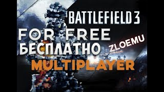 КАК ИГРАТЬ В BATTLEFIELD 3 ПО СЕТИ НА ПИРАТКЕ|2018 / HOW TO PLAY BF 3 MULTIPLAYER FOR FREE|2018