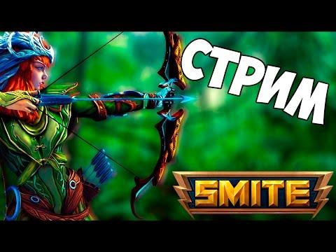 видео: smite | БИТВА БОГОВ | СТРИМ