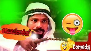 ഇന്ദ്രൻസ് കലാഭവൻ മണി കോമഡി |  Kalyana Sowgandhikam Comedy | Malayalam Comedy Movies