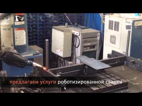 видео: Оказываем услуги по роботизированной сварке