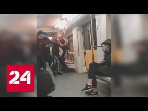 """""""Он же провокатор!"""": драка в московском метро попала на видео - Россия 24"""