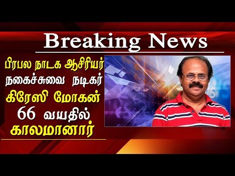 Veteran play writer crazy Mohan died at the age of 67 tamil news   Tamil play writer crazy Mohan died today at Chennai at the age of 67 due to cardiac arrest here is what the doctor say about crazy Mohan final days health condition    tamil news today  crazy, mohan  For More tamil news, tamil news today, latest tamil news, kollywood news, kollywood tamil news Please Subscribe to red pix 24x7 https://goo.gl/bzRyDm red pix 24x7 is online tv news channel and a free online tv