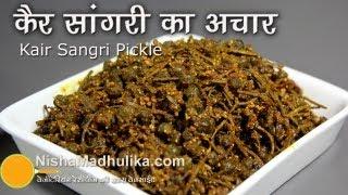 Ker Sangri Pickle recipe -  Kair Sangri Pickle recipe