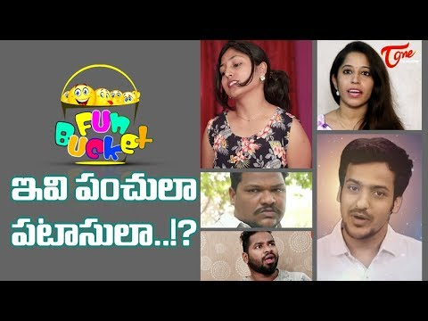ఇవి పంచులా పటాసులా..? | BEST OF FUN BUCKET | Funny Compilation Vol 3 | Try Not to Laugh | TeluguOne