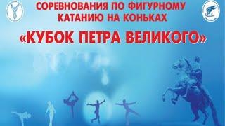 Кубок Петра 3 Этап 01 02 2021