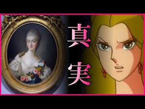 衝撃実話デュバリー夫人の真実!意外すぎるマリー・アントワネットとの関係性⁈Marie Antoinette