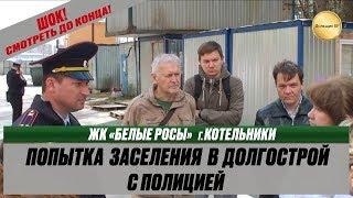 Попытка заселения в долгострой с полицией . / ЖК Белые Росы /