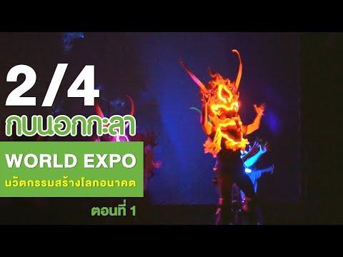 กบนอกกะลา : World Expo นวัตกรรมสร้างโลกอนาคต (1) ช่วงที่ 2/4 (17 ส.ค.60)