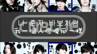 CNBlue - Hey you - 歌詞影片