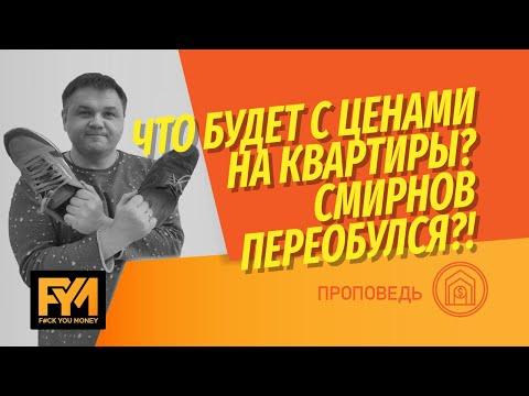 Что будет с ценой на квартиры? Смирнов Сергей переобулся?!