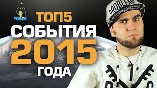 ТОП5 СОБЫТИЙ 2015 года