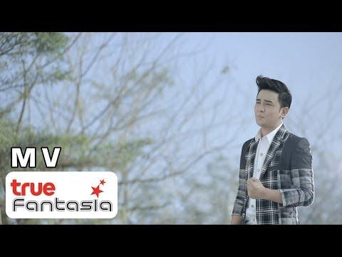 ไทด์ วัชรินทร์  - ฝันที่ต้องเป็นจริง [Official MV]