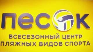"""Всесезонный центр пляжного спорта """"Песок"""" г. Санкт-Петербург"""