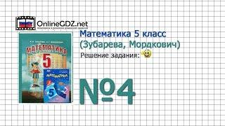 Задание № 4 - Математика 5 класс (Зубарева, Мордкович)