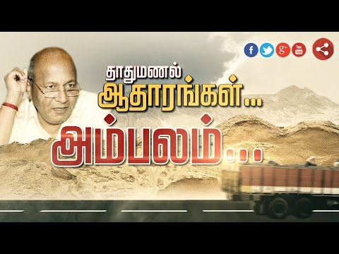 Revealing Illegal Mining Of Mineral Sand-Exclusive Interview: VV Minerals Vaikundarajan's Brother