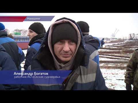 Сухогруз проекта RSD32M спустили на воду в Навашине