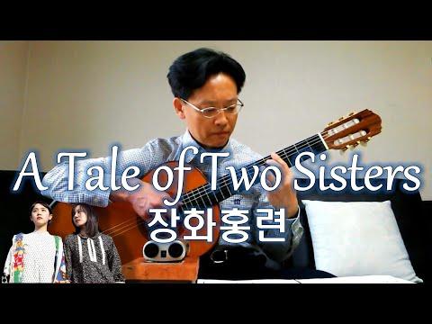 장화, 홍련(A Tale of Two Sisters)_자장가(Lullaby) / 이병우(Byung-Woo Lee) - Classical Guitar