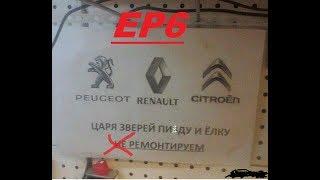 ЕР6, пежо, ситроен, замена цепи.