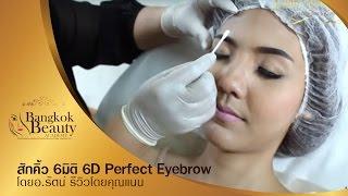 Repeat youtube video สักคิ้ว6มิติ 6Dperfect Eyebrow โดยอ.รัตน์ รีวิวโดยคุณแนน