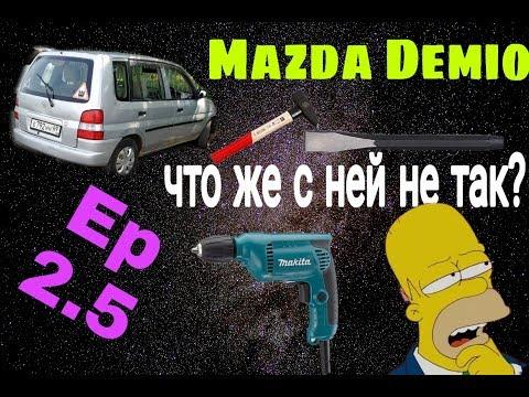 Mazda Demio, что с ней не так и еще куча воды на пол часа Ep2.5