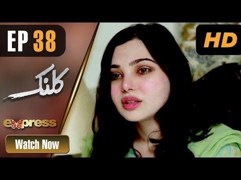 Kalank - Episode 38 - Express Entertainment Dramas