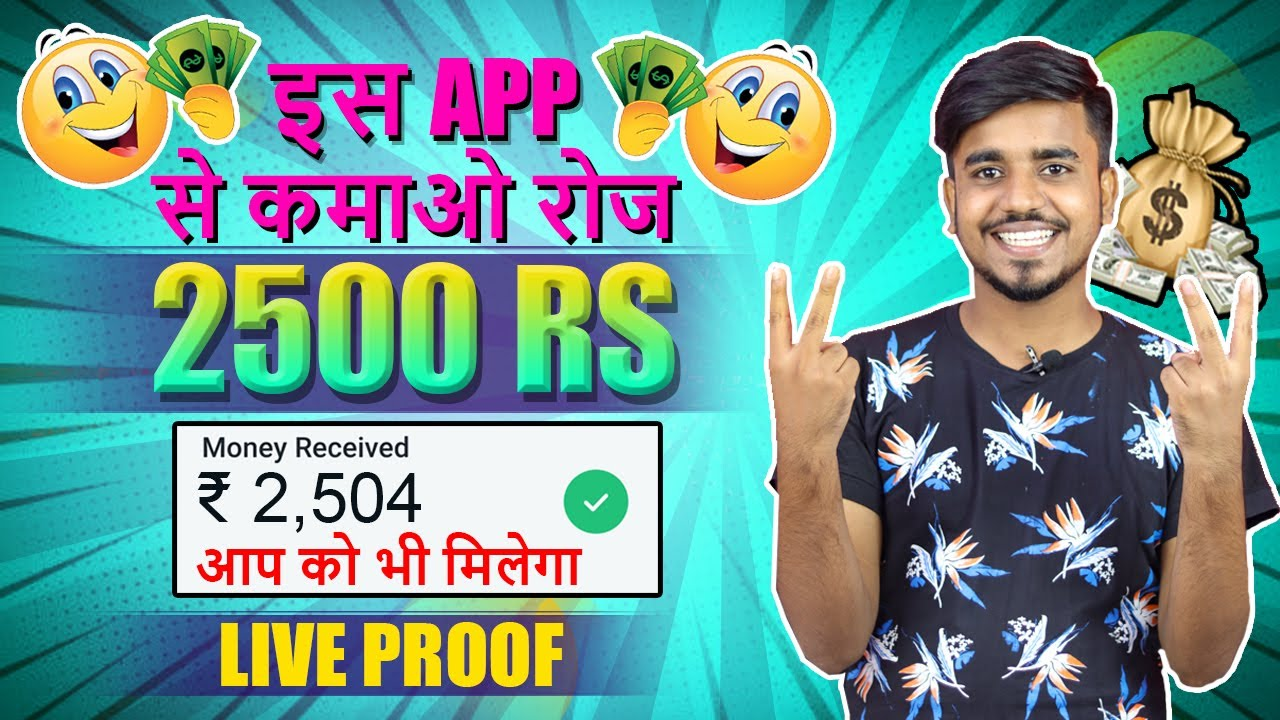 2021 BEST SELF EARNING APP || Earn Daily ₹2,500 Cash Without Investment | Shopsy App | Google Tricks