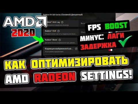 🔧 Как Оптимизировать и Настроить Видеокарту AMD Radeon / Повышение FPS в Играх (2020)