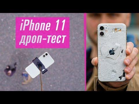 Роняем IPhone 11 с 10 метров! Дроп-тест!
