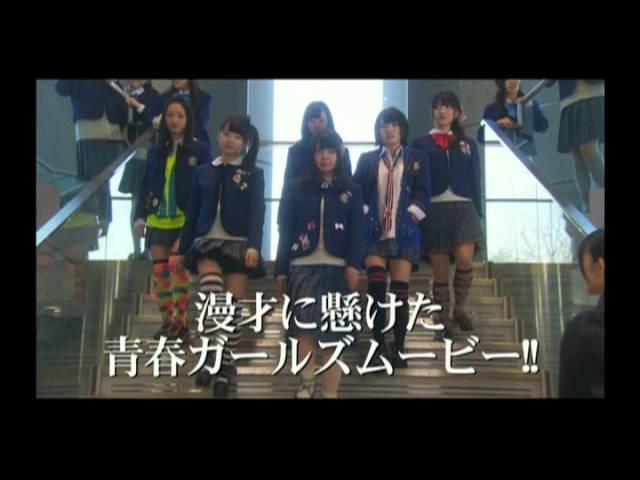 映画『NMB48 げいにん! THE MOVIE お笑い青春ガールズ!』特報