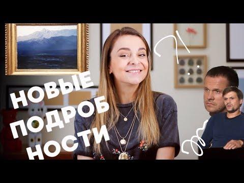 видео: Картину Куинджи украли ДЛЯ МЕНЯ!!! Хорошие Новости