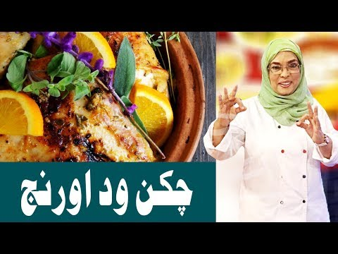 Chicken With Orange - Dawat e Rahat With Chef Rahat - 20 December 2017 | AbbTakk News