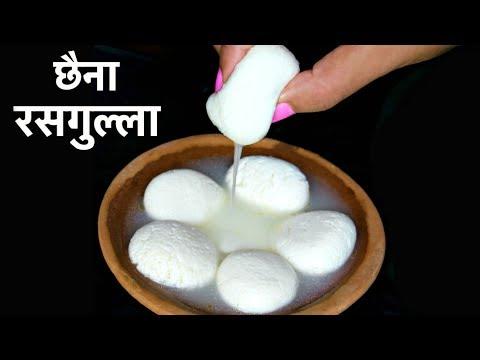 फटे दूध से बनाएं स्पन्जी रसगुल्ला |  Rakhi Special - Sponge Rasgulla Recipe at Home | CookWithNisha