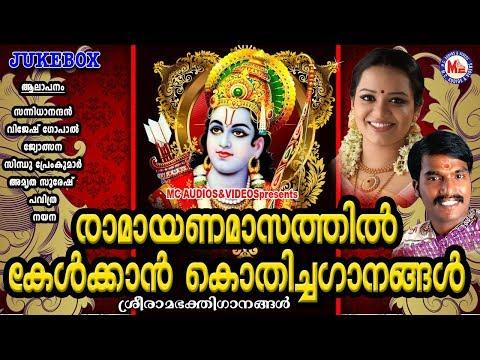 കേൾക്കൻകൊതിച്ച രാമായണമാസ ഗാനങ്ങൾ | Hindu Devotional Songs Malayalam | Sree Rama Devotional Songs