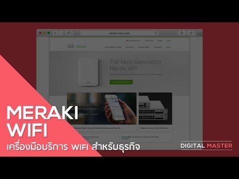 Digital Master Ep.8-2/3 - Meraki เครื่องมือบริการ WIFI สำหรับธุรกิจ
