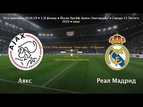 видео: Лига чемпионов - 1/8 финала 13.02.2019   Аякс-Реал Мадрид/ПРОГНОЗ/LIVE