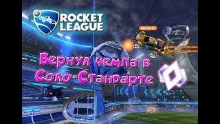 Solo-Standart - Вернул ЧЕМПА! | Rocket League