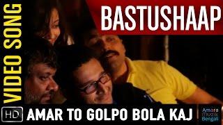 Bastushaap Bangla Movie || Amar To Golpo Bola Kaj || Video Song
