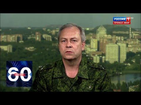 Эксклюзив. Эдуард Басурин обратился к Зеленскому. 60 минут от 19.07.19