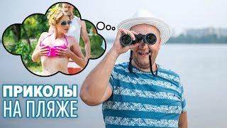 Смешная подборка приколов на пляже - УГАРНЫЙ ОТПУСК 2019 - На Троих Лучшее