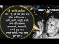श र ग यत र च ल स Gayatri Chalisa With Text mp3