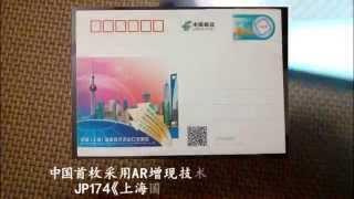 JP174《上海国际技术交易会》二维码