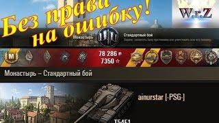 T54E1  Без права на ошибку!  Монастырь World of Tanks 0.9.15.1(Видеореплей игрок: ainurstar [-PSG-] T54E1 Без права на ошибку! Монастырь World of Tanks 0.9.15.1 Полученные награды: «Мастер»,..., 2016-08-29T05:00:01.000Z)