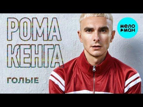 Roma Kenga - Голые Single
