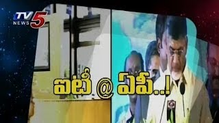 IT @ AP..! |  Almost 18 IT Companies Planning To Invest In AP : TV5 News