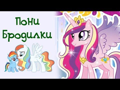 Видео Игры пони онлайн бесплатно