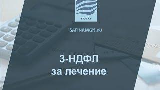 3 НДФЛ Социальный налоговый вычет за лечение и покупку медикаментов