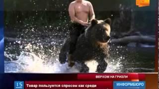 В Москве появился необычный сувенир - Путин верхом на гризли