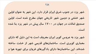 Learn to Speak Persian FAST: For Advanced Students- Lesson 3- اماکن دیدنی - Part 3
